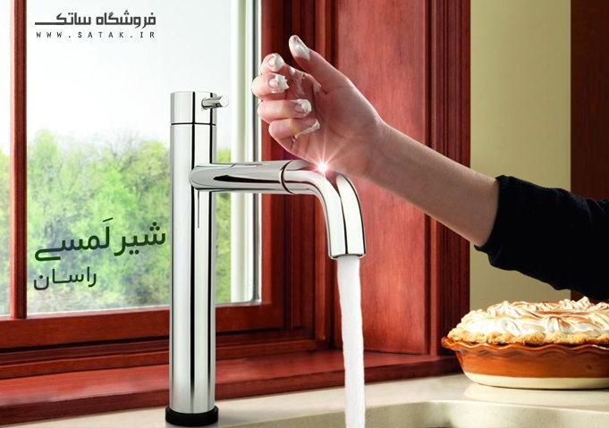 شیر ظرفشویی لمسی راسان