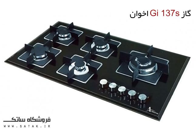 گاز اخوان gi137s