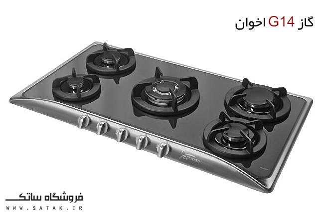 گاز صفحه ای اخوان مدل G14