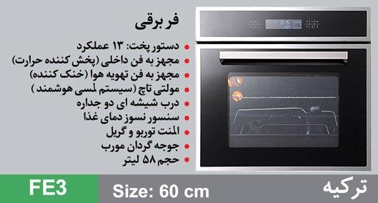 فر توکار برقی استیل البرز مدل FE3FE3 فر برقی استیل البرز