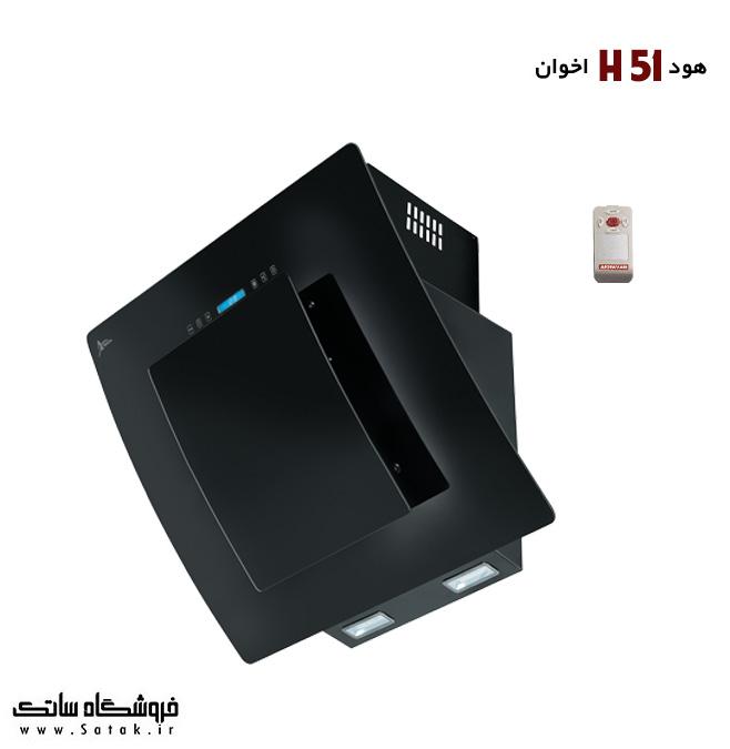 هود اخوان مدل H51