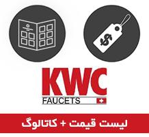 لیست قیمت + کاتالوگ شیرالات KWC