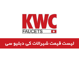 لیست قیمت شیرالات KWC