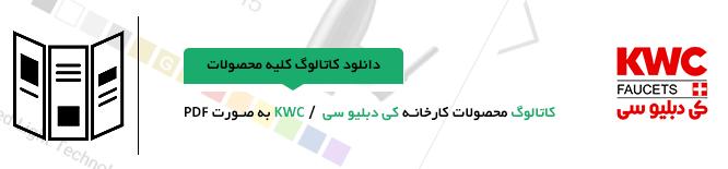 کاتالوگ Kwc