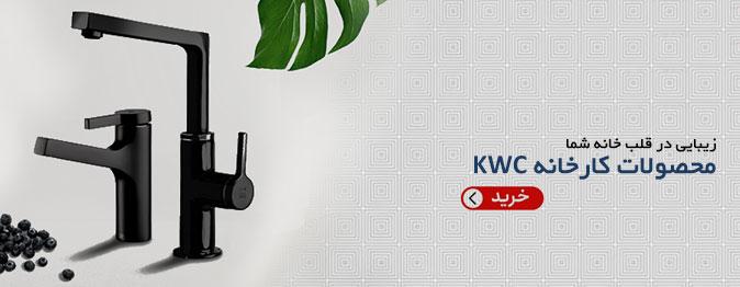شیرالات Kwc