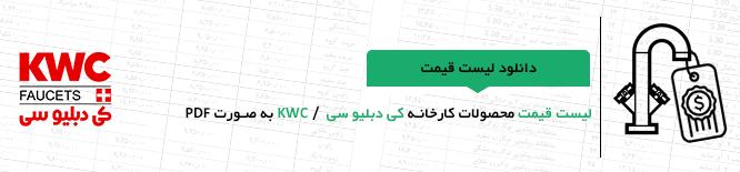 لیست قیمت Kwc