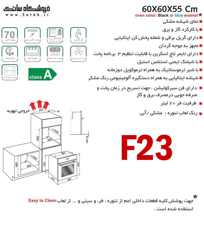 فر توکار اخوان مدل F23 برقی گازی