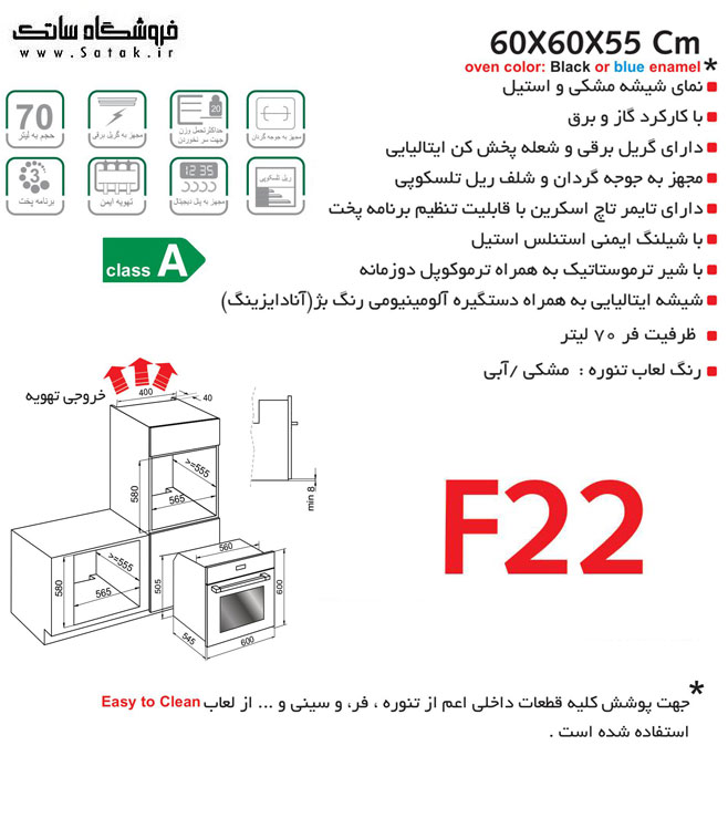 فر توکار اخوان F 22 برقی و گازی
