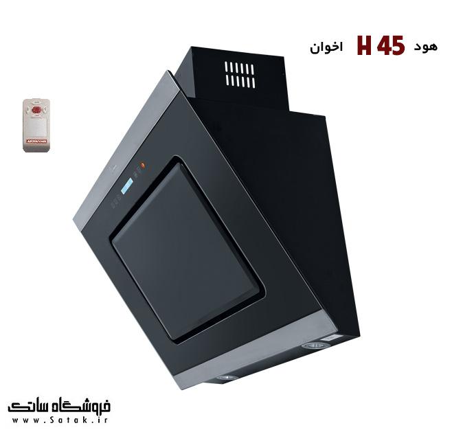 هود اخوان مدل H45