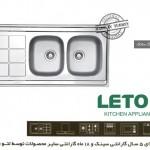 سینک ظرفشویی روکار لتو مدل  TL 11