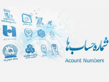 شماره حساب