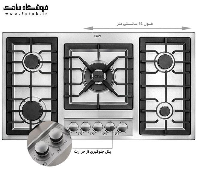 گاز آشپزخانه کن 518sx