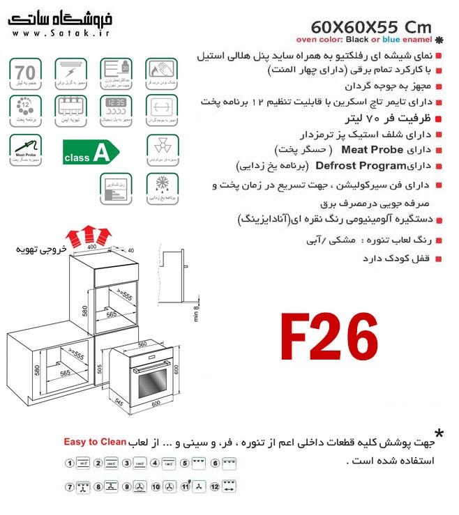 فر توکار اخوان مدل f26 برقی