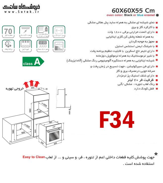 فر توکار اخوان F34 برق و گاز