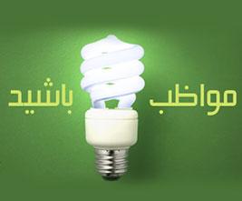 خطر لامپ کم مصرف