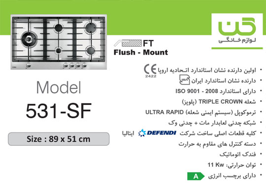 can 531sf