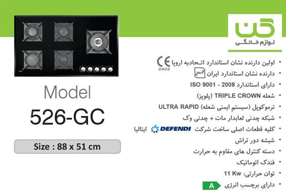 کن گاز gc526