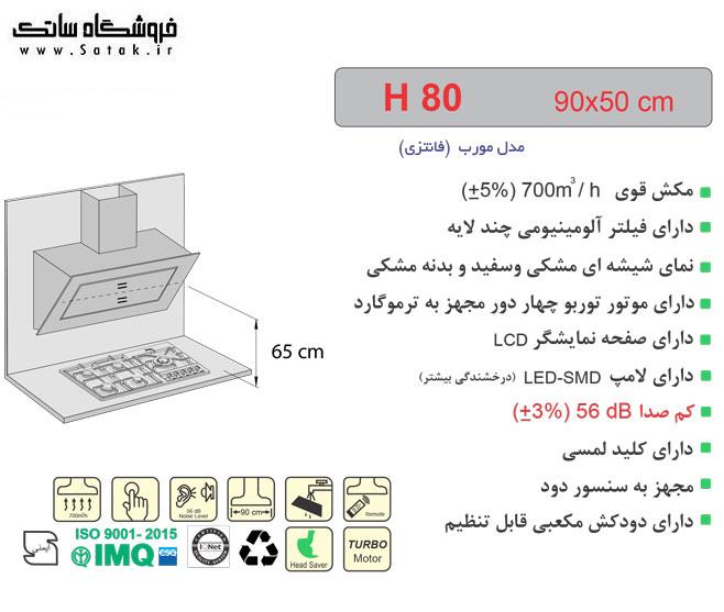 هود آشپزخانه اخوان مدل H80
