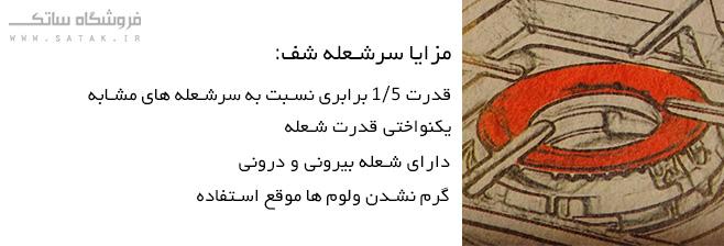 شف استیل البرز