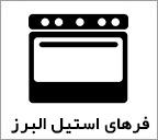 فر استیل البرز