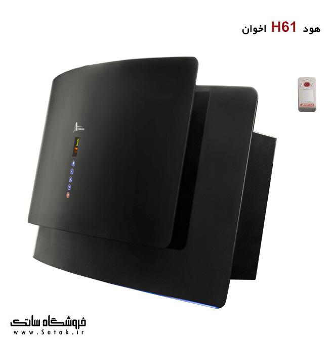 هود اخوان مدل H61