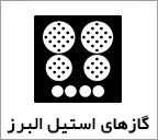 گاز استیل البرز