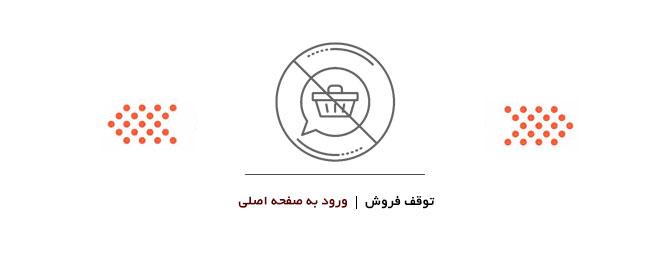 توقف فروش محصولات وایز