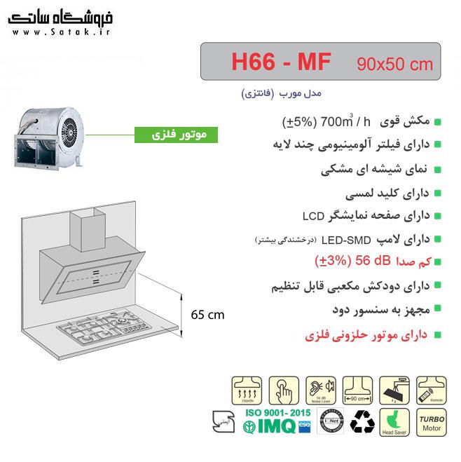 هود اخوان مدل H66mf