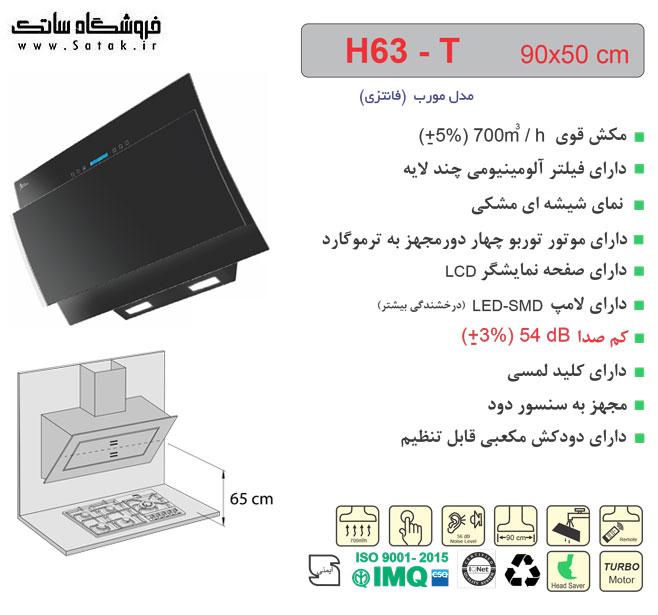 هود اخوان H63t