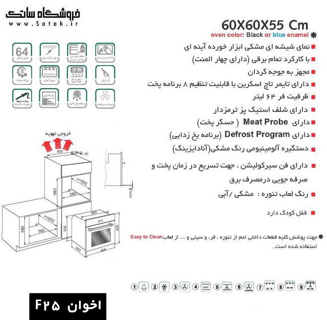 فر توکار اخوان f25