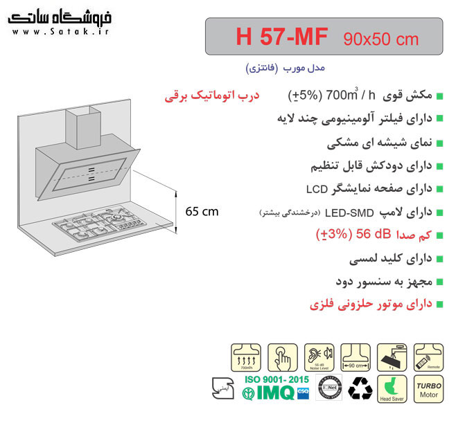 هود اخوان مدل H57mf