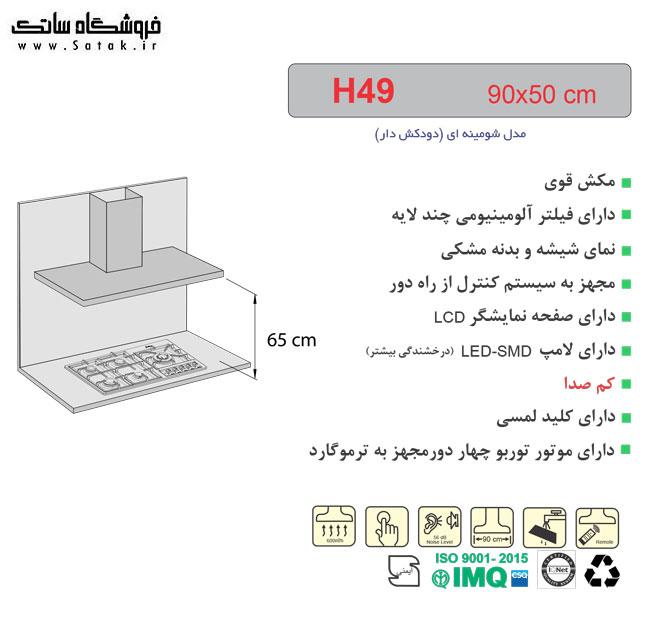 هود اخوان h49