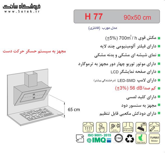 هود اخوان H77t