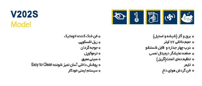 التون V202S در شیراز