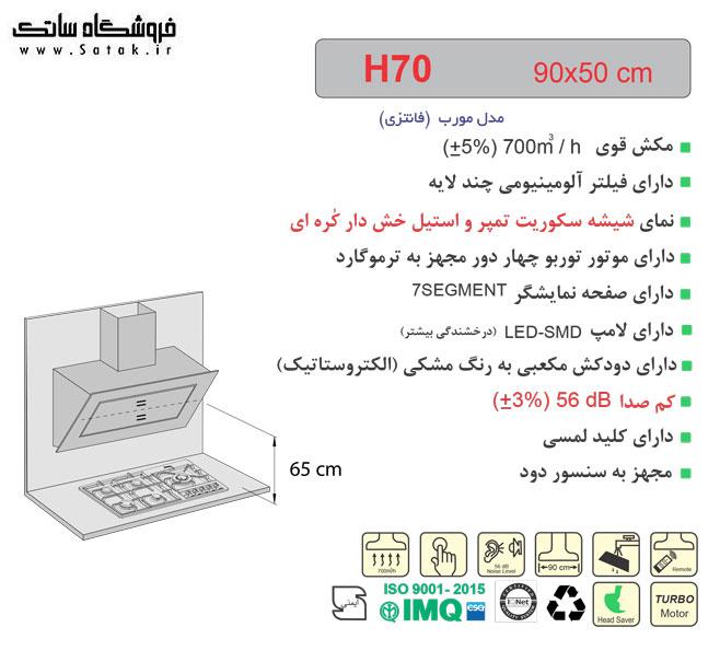 هود اخوان مدل h70