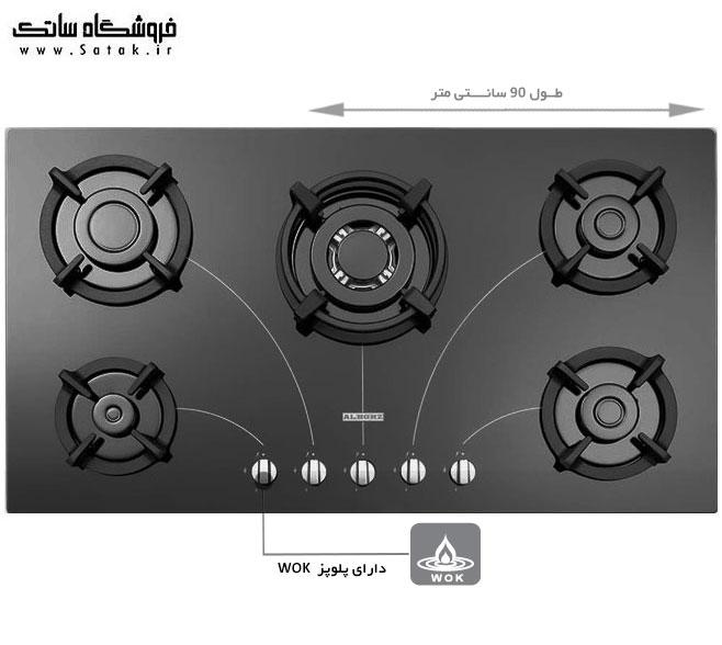 گاز صفحه ای استیل البرز G5958