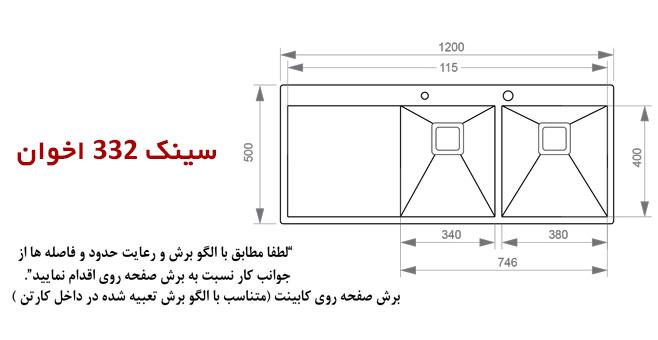 سینک ظرفشویی اخوان 332