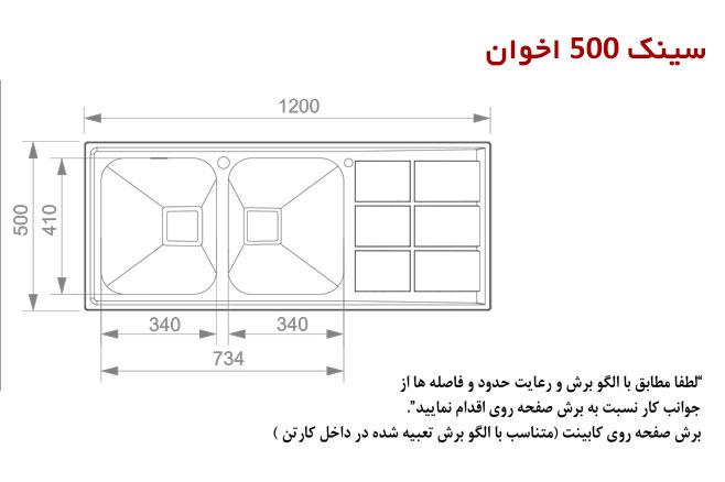 سینک ظرفشویی اخوان مدل 500