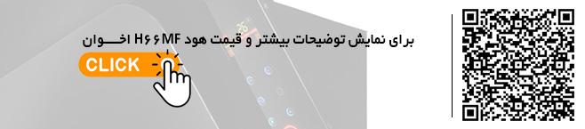 قیمت هود H66mf اخوان