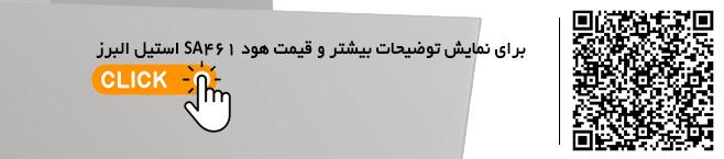 قیمت هود sa461 استیل البرز
