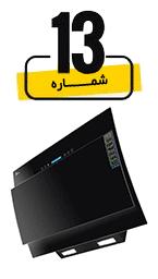 هود اخوان H63mf