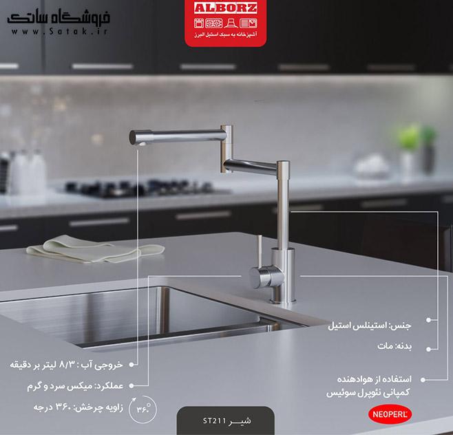 شیر سینک 211 استیل البرز
