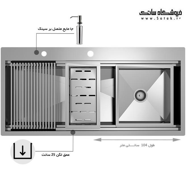 سینک ظرفشویی 104 کن