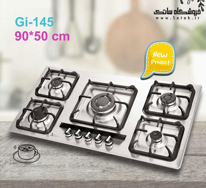 گاز Gi145 اخوان