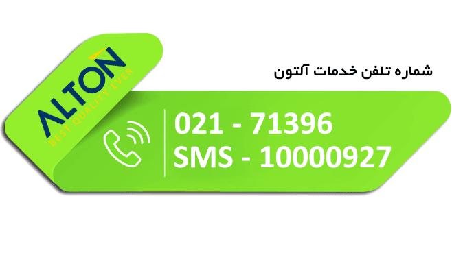 شماره تلفن کارخانه آلتون