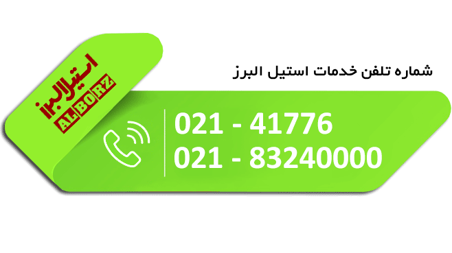 شماره خدمات استیل البرز
