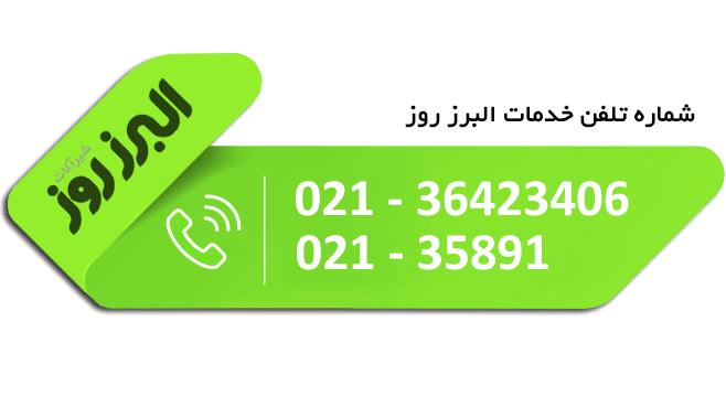 شماره خدمات شیرالات البرز روز