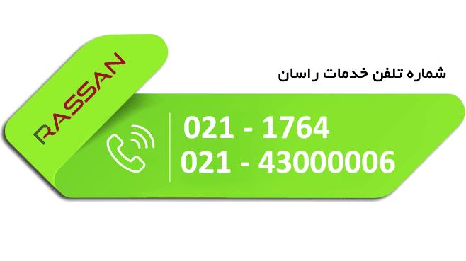 شماره خدمات پس از فروش راسان