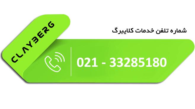 شماره خدمات پس از فروش کلایبرگ